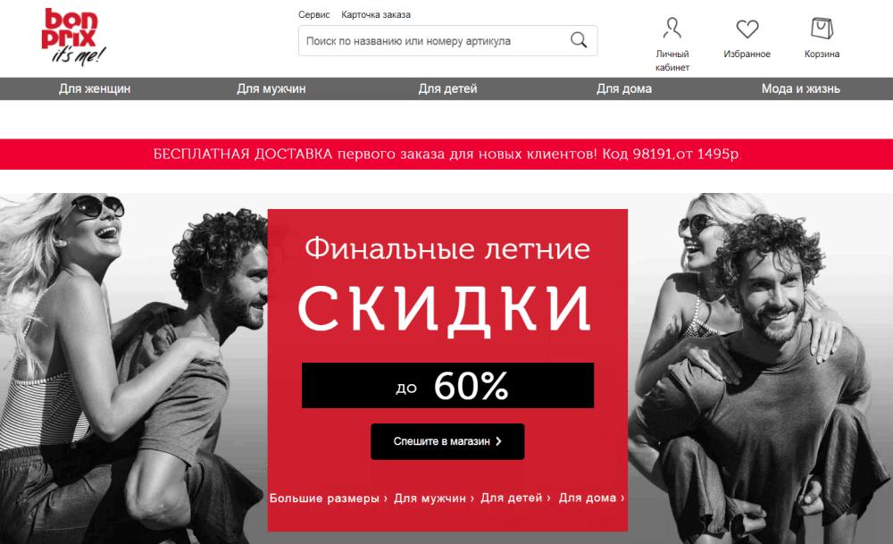 Бонприкс Интернет Магазин Электроники