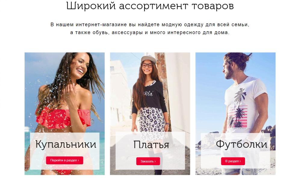 6f5990c1d92 Промокод Бонприкс май 2019 - скидки