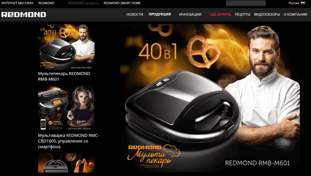 Интернет Магазин Редмонд Официальный Сайт Спб