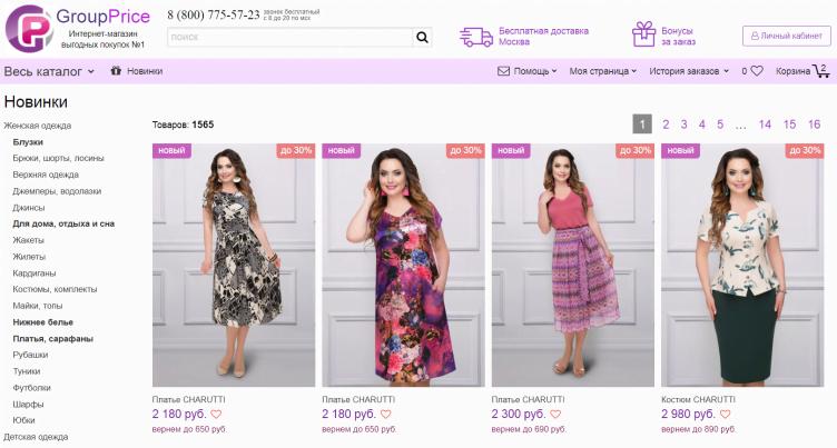 Сайт Прайс Магазин Одежды