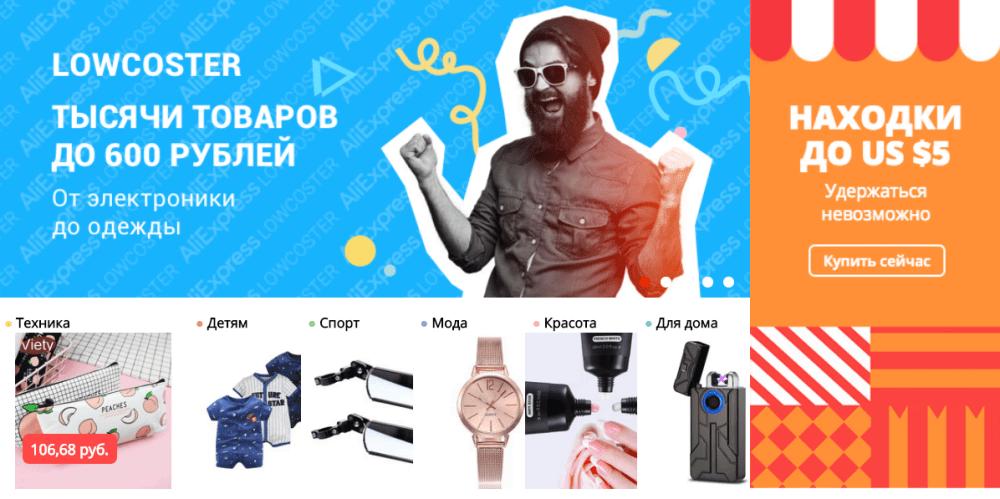 0aa8ef1ecf82 Промокод AliExpress февраль 2019 - Активные купоны АлиЭкспресс на ...