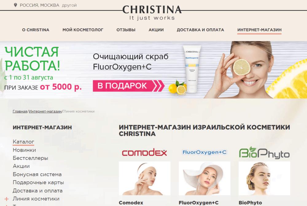 Купить косметику кристина в интернет магазине минска avon средства для волос