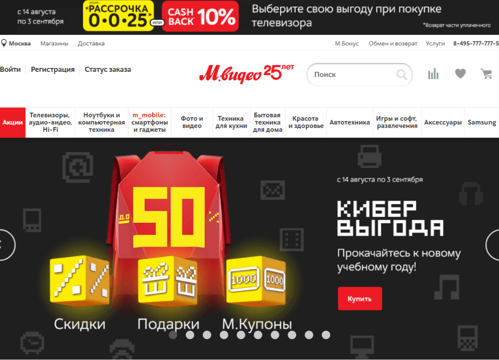 26060886e406 Промокод М.Видео август 2019 - купоны на 500, 1000 и 2000 рублей в ...