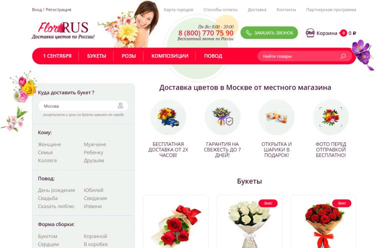 Заказ и доставка цветов и подарков москва бесплатная