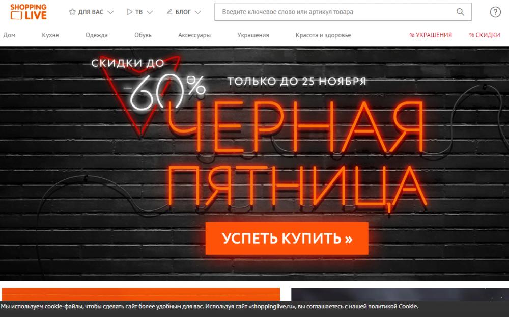 Шопинглайф Интернет Магазин Официальный Сайт Шоп 24