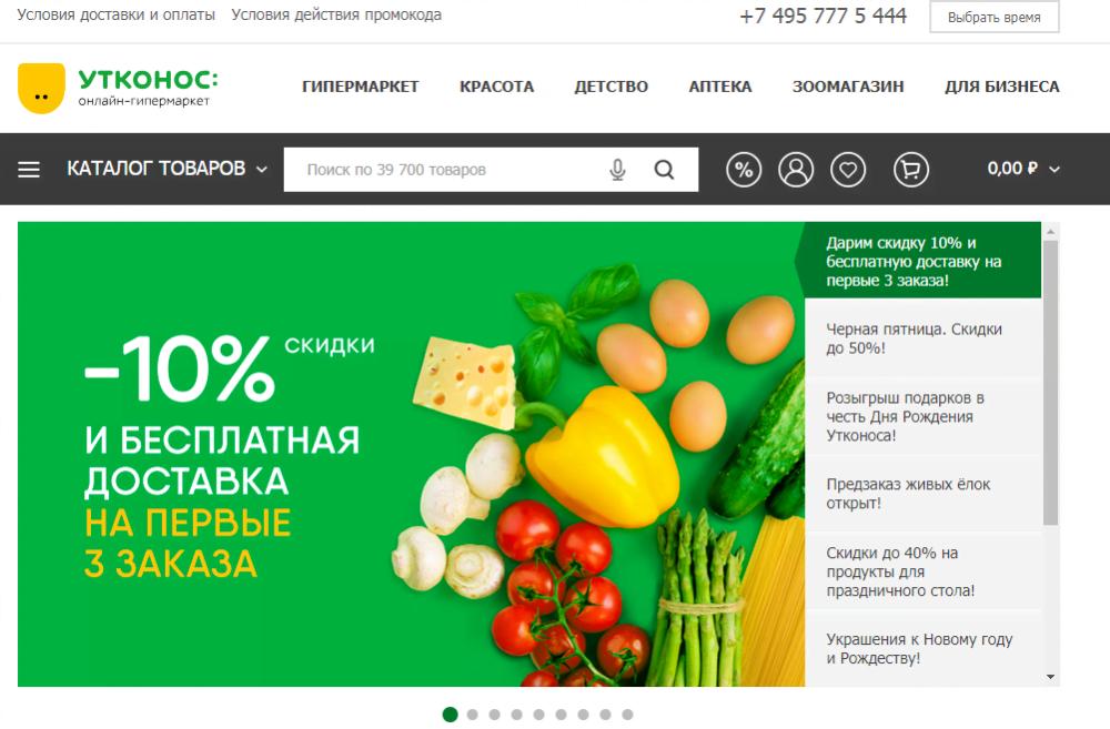 Магазин Утконос Официальный Сайт Москва