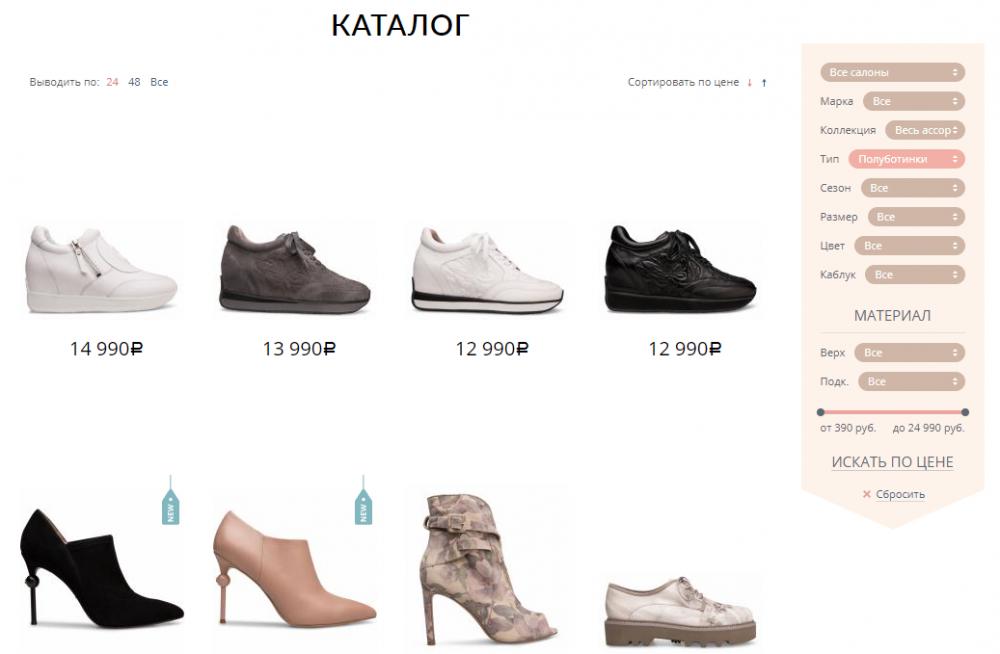 Сайт Магазина Эконика В Краснодар