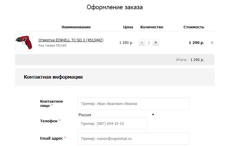 c4690e27 Промокод 220 Вольт (220-volt.ru) июнь 2019 - купон на скидку в ...