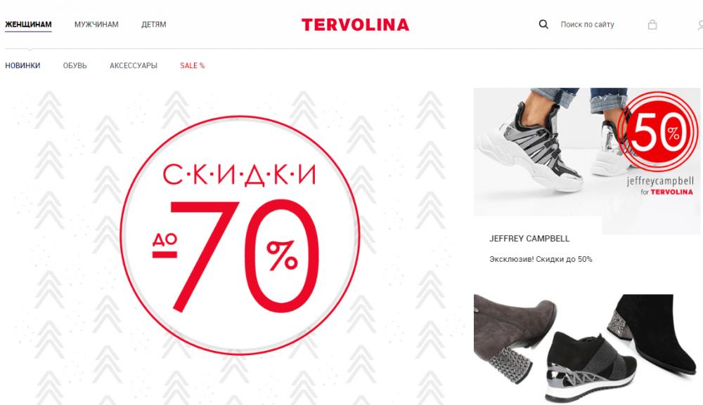 a815bfa62 Промокод Терволина июль 2019 - купоны на скидку Tervolina