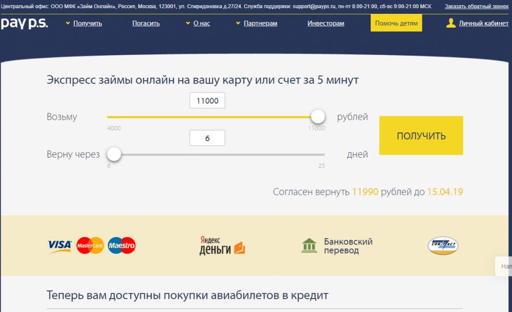 промокод на займер.ру 2020 деньги под залог недвижимости в москве срочно частный инвестор