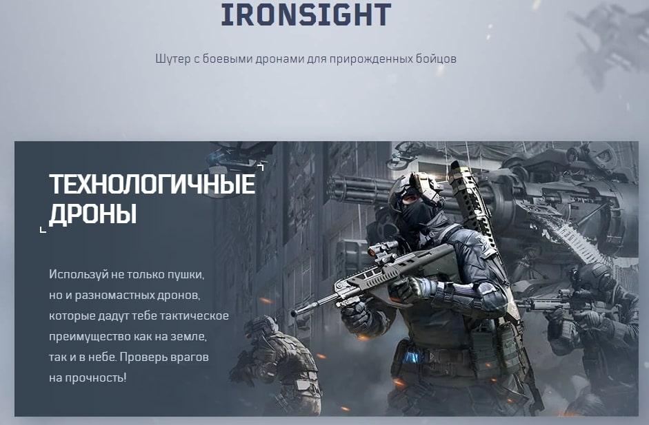 Промокод IronSight август 2019 - купоны на скидку