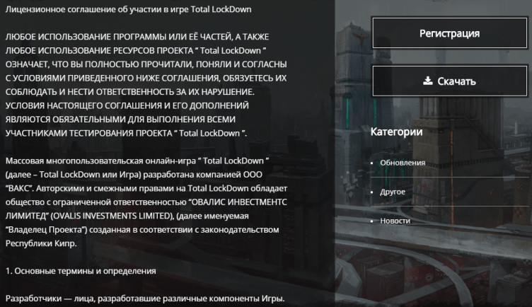 Условия игры Total Lockdown