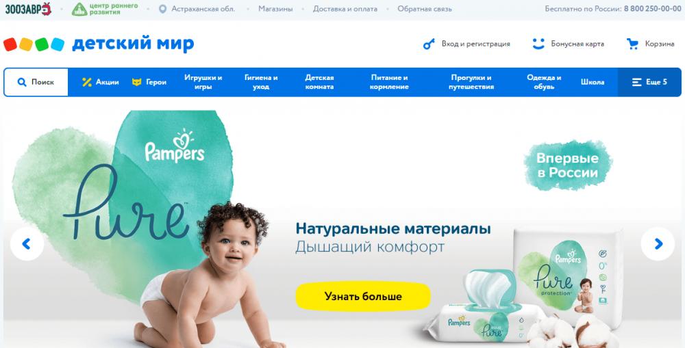 Детский Интернет Магазин Официальный Сайт Россия