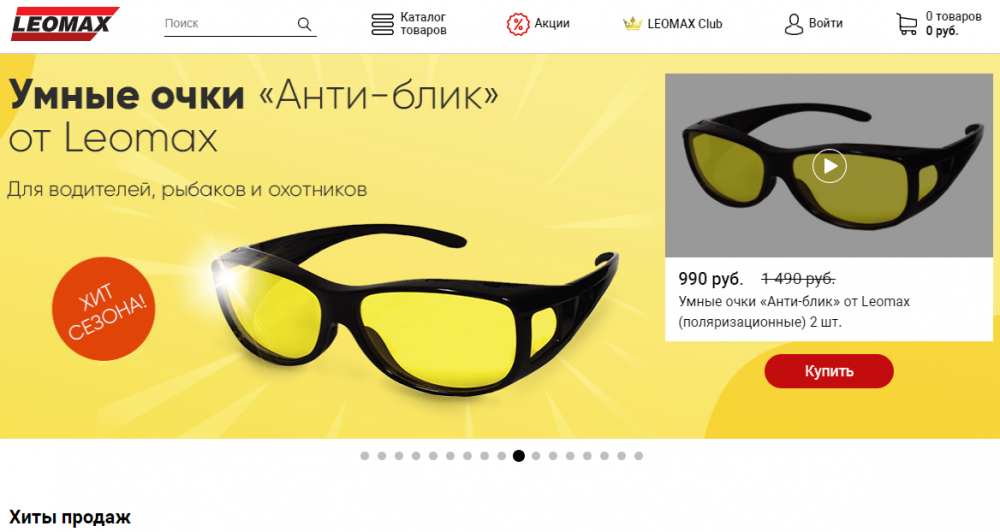 Leomax Интернет Магазин В Казахстане