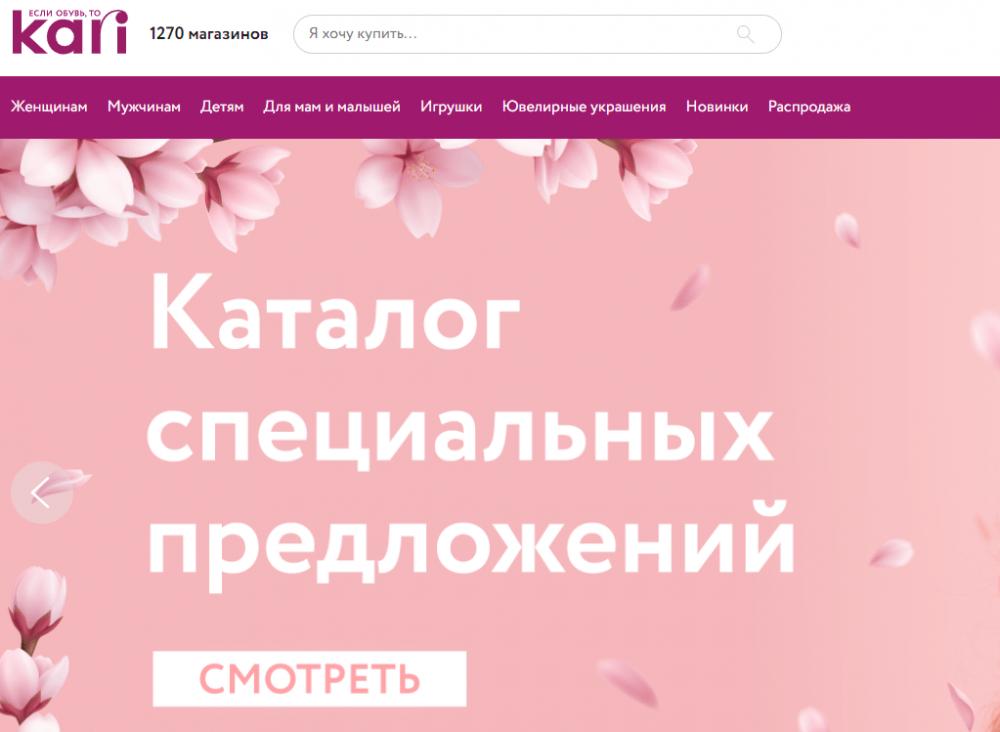 Магазин Кари В Нижневартовске