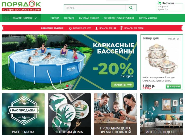 Порядок Интернет Магазин Тамбов Каталог